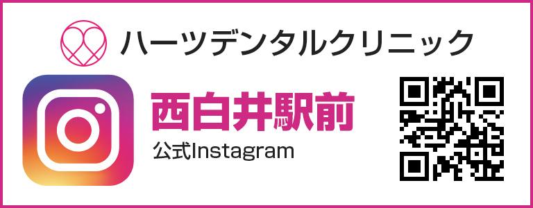 西白井駅前公式Instagram